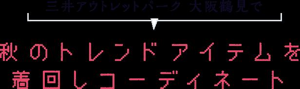 三井アウトレットパーク 大阪鶴見で秋のトレンドアイテムを着回しコーディネート