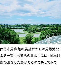 昆陽 池 日本 列島