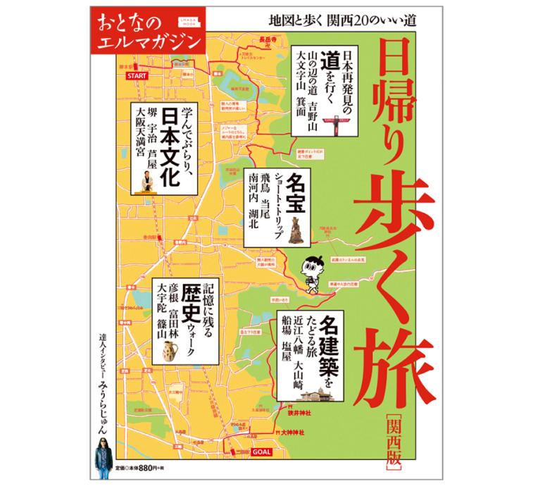 『おとなのエルマガジン 日帰り 歩く旅[関西版]』表紙