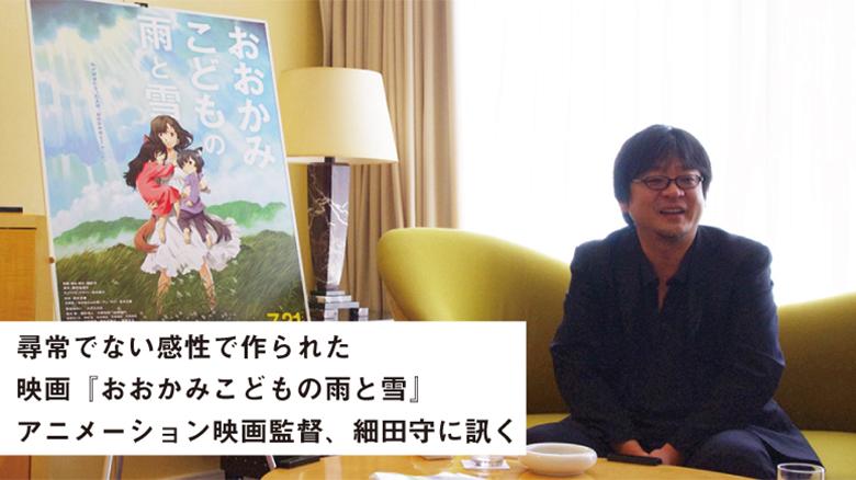 アニメーション映画監督、細田守に訊く