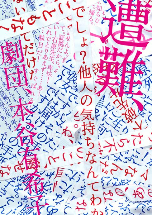劇団、本谷有希子『遭難、』ポスター