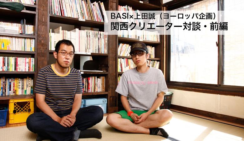BASI×上田誠_関西クリエーター対談・前編