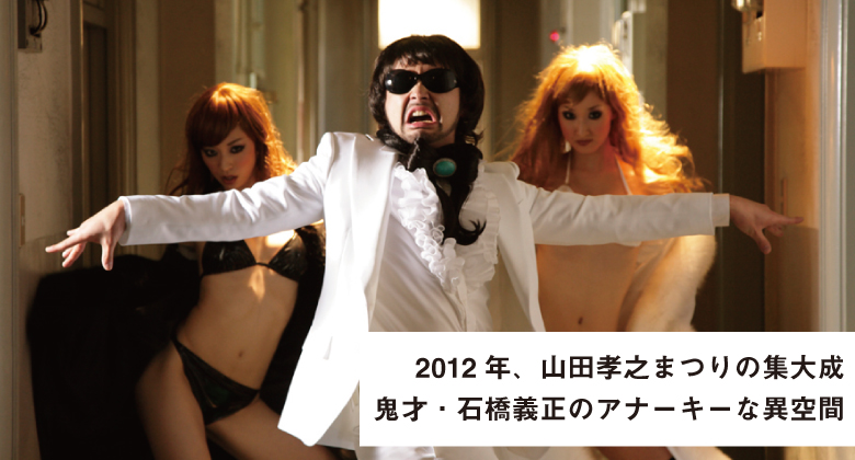 2012年、山田孝之まつりの集大成