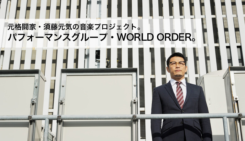 世界で話題 須藤元気の新プロジェクト