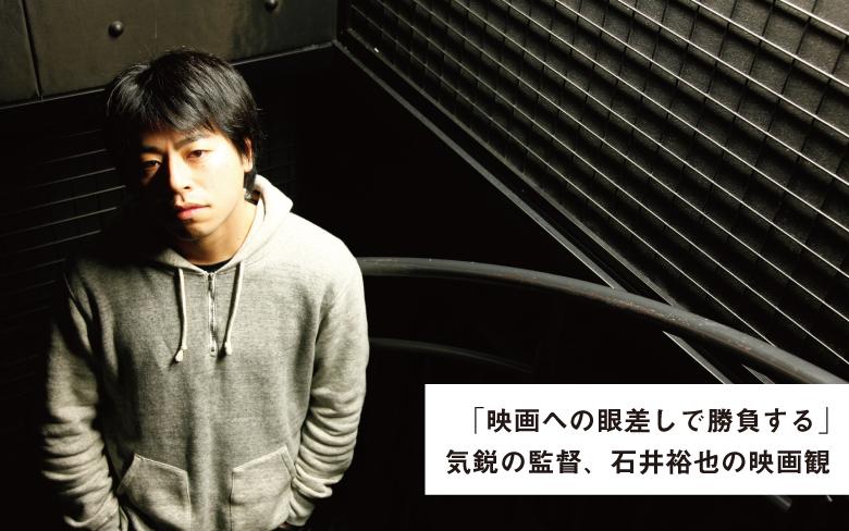 眼差しで勝負・・・石井裕也監督の映画観