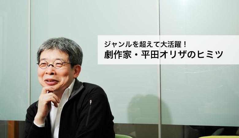 劇作家・平田オリザのヒミツ