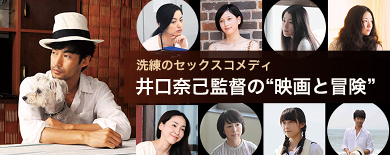 井口奈己監督の「映画と冒険」