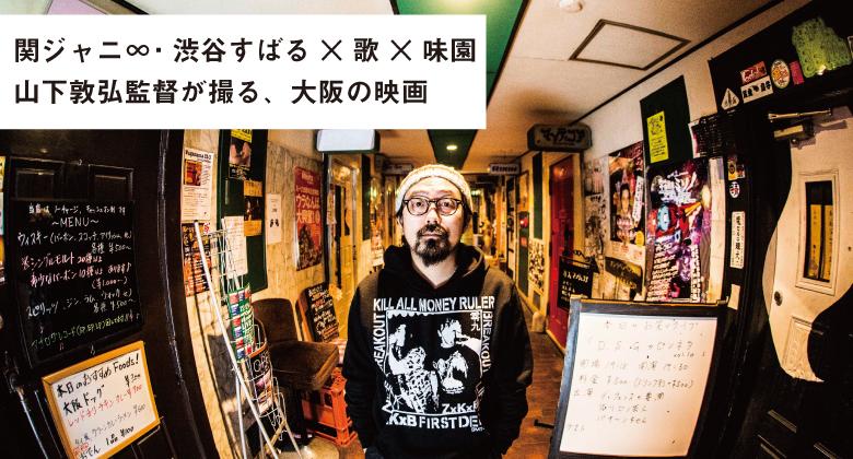 山下敦弘監督が撮る、大阪の映画