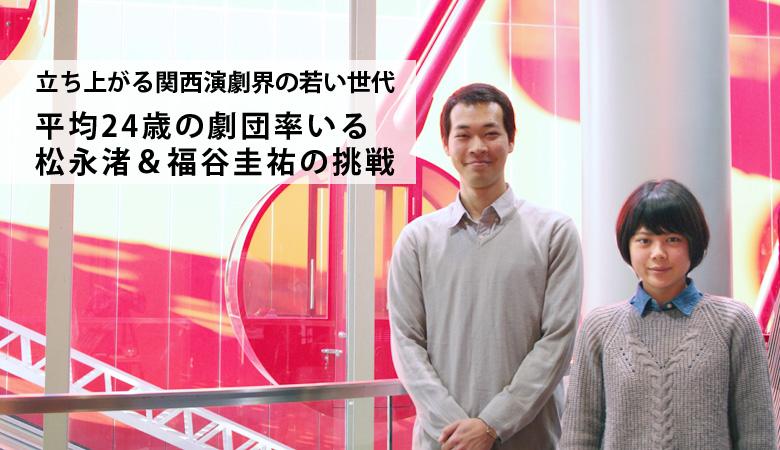 演劇界の新世代 松永渚&福谷圭祐の挑戦