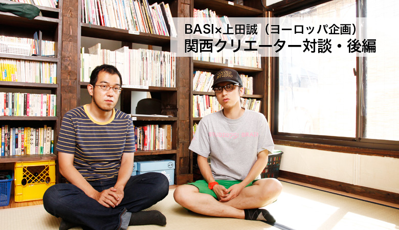 BASI×上田誠_関西クリエーター対談・後編