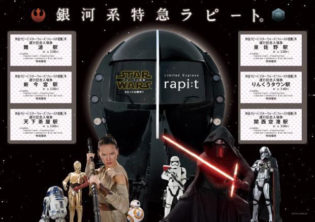 SW_rapit_goods_3