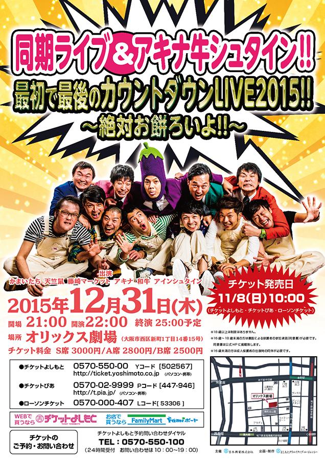 同期ライブ&アキナ牛シュタイン 最初で最後のカウントダウンLIVE2015!!〜絶対お餅ろいよ!!〜