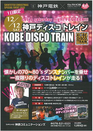 『神戸ディスコトレイン』ポスター