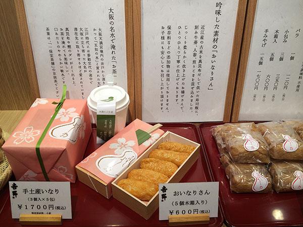 大阪を代表する老舗の味が楽しめる上方味百景の[大阪寿司 吉野]