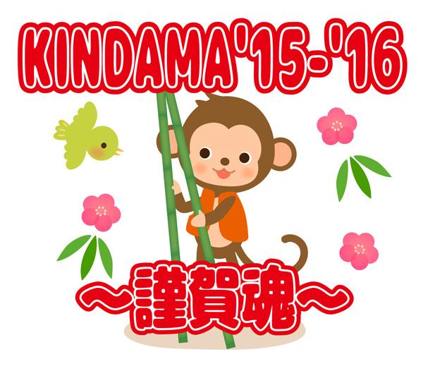 「KINDAMA'15-'16」のメインビジュアル