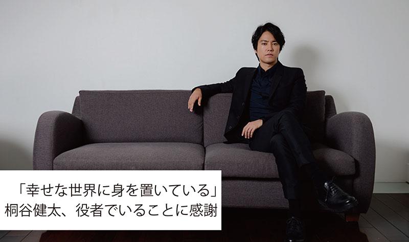 桐谷健太「役者でいることに感謝」