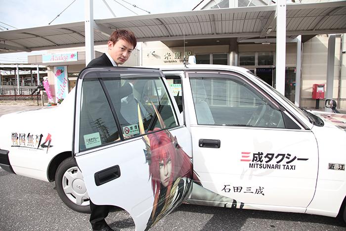三成タクシーに乗り込む山本耕史