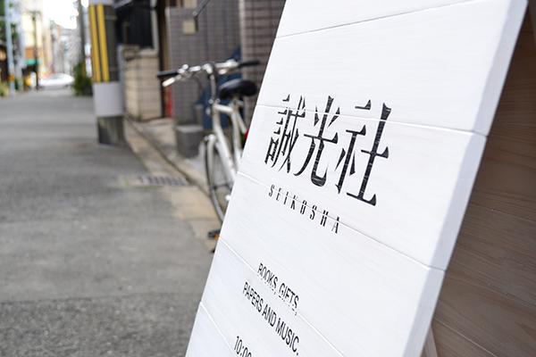 店内には小さな喫茶スペースも登場し、京都の[六曜社地下店]の珈琲豆と、[かもがわカフェ]の珈琲豆をブレンド「ランベルマイユblend」のコーヒーがいただけるとあって、長居せずにはいられません