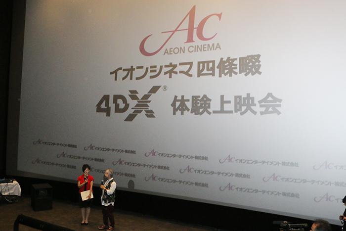 4DX体験上映会の様子