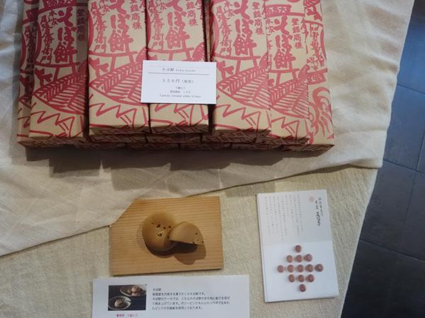 本家尾張屋の名物も限定パッケージに。そば餅は、アーティスト・ボニーピンクとのコラボレーションでピンクのカラーリングに