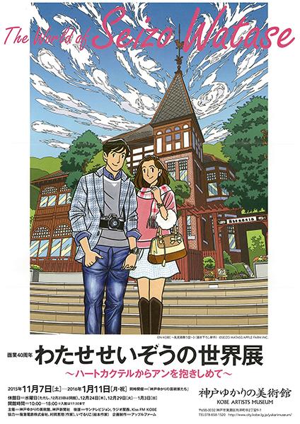 出生地・神戸で初のお披露目には、描き下ろしの新作《IN KOBE 〜風見鶏舞う空》の原画も特別展示される