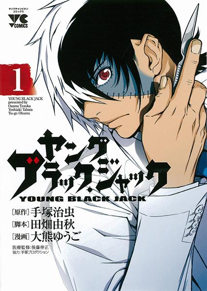 「ヤング ブラック・ジャック」単行本第1巻表紙<br />© YOSHIAKI TABATA © YU-GO OKUMA © Tezuka Productions