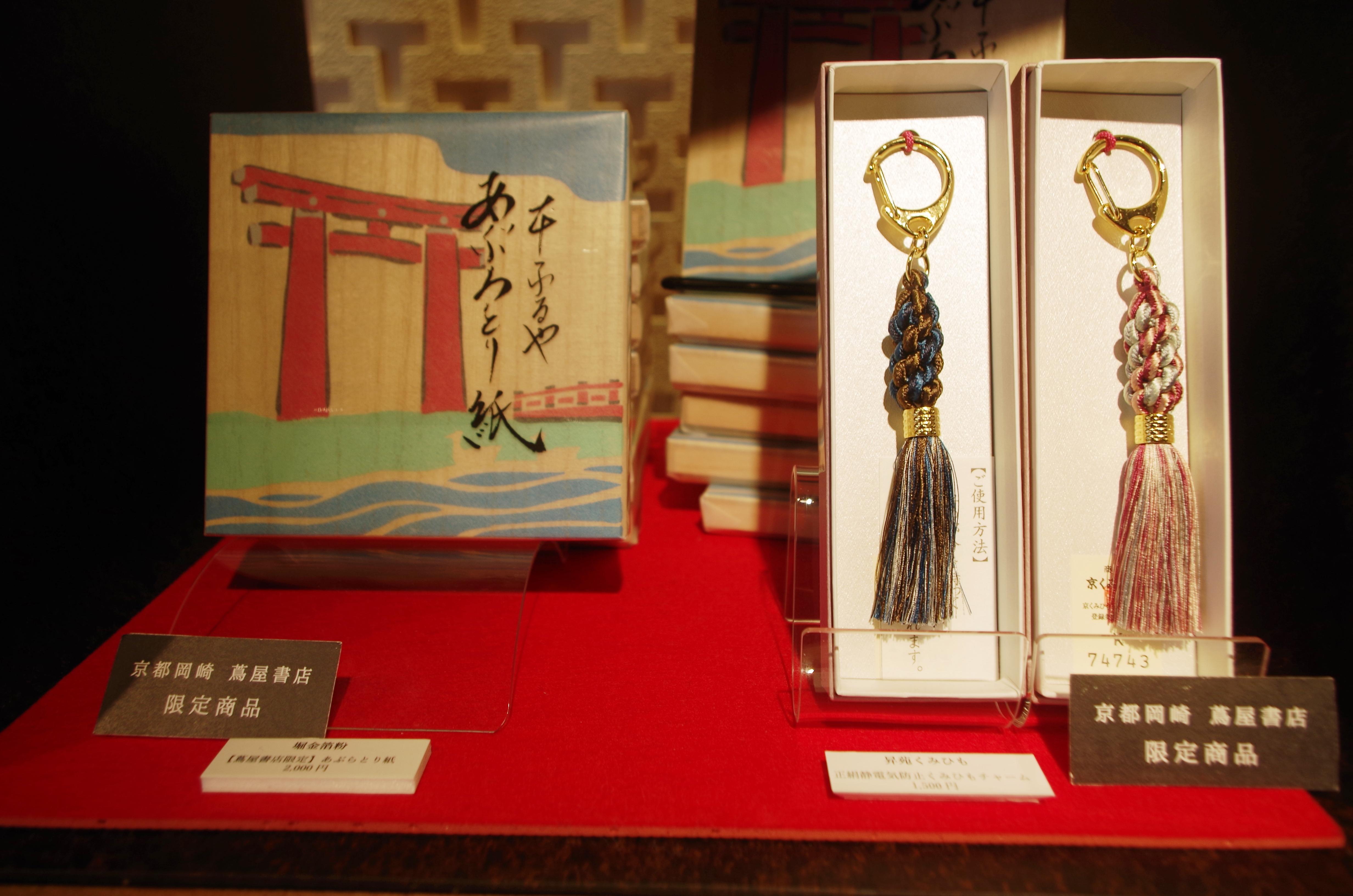 日本の伝統工芸品である、あぶらとり紙と組みひもはモダンにデザイン(蔦屋書店限定品)