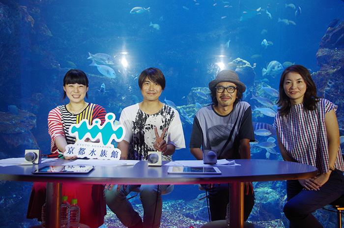 くるり(左からファンファン、佐藤征史、岸田繁)、京都水族館副支配人・山本かおるさん)