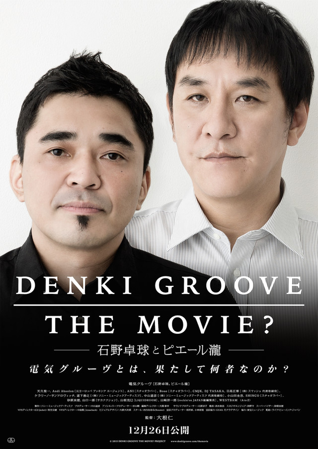 『DENKI GROOVE THE MOVIE? ~石野卓球とピエール瀧~』 © 2015 DENKI GROOVE THE MOVIE? PROJECT