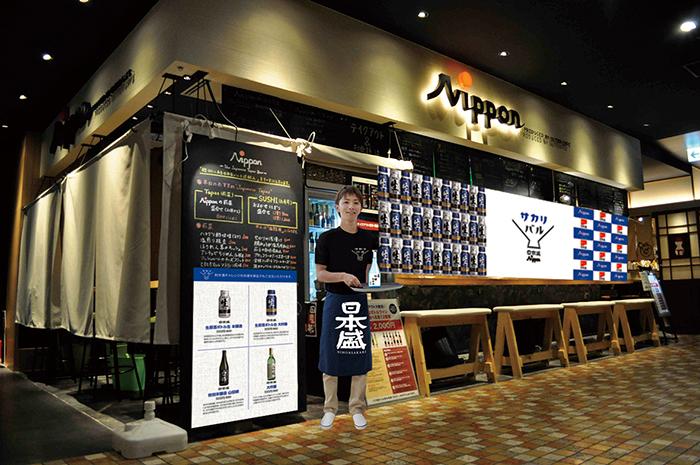 若者や女性でも楽しめる日本酒の魅力を発信