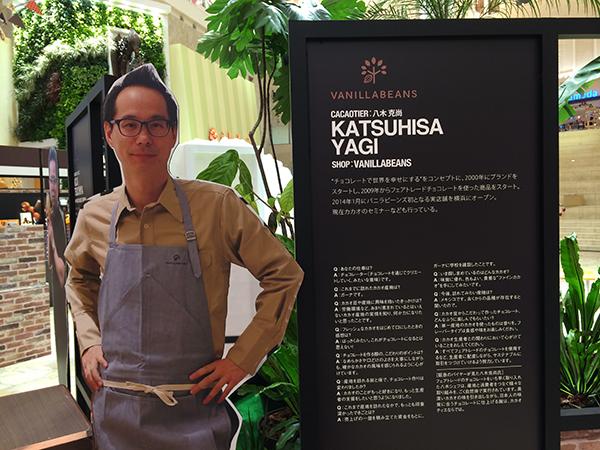 横浜のバニラビーンズの店主、八木克尚さん。プロフィールの横に等身大のパネル