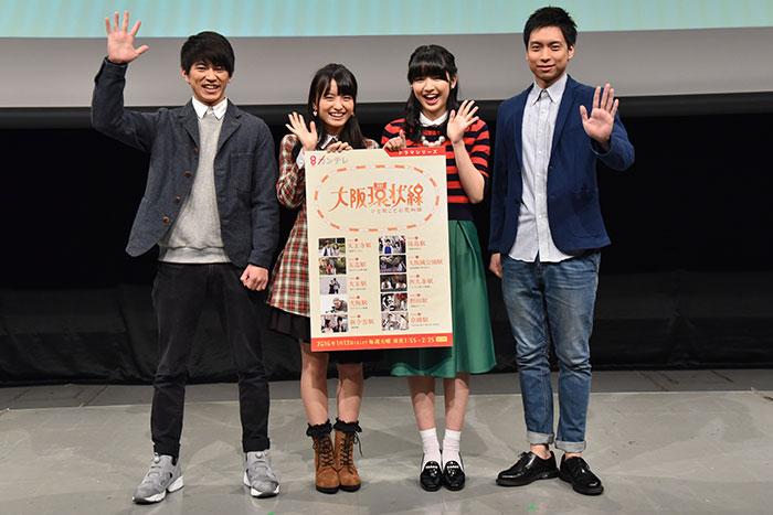 舞台挨拶に登場した4人は全員関西出身
