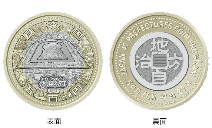 地方自治法施行60周年記念貨幣(大阪)