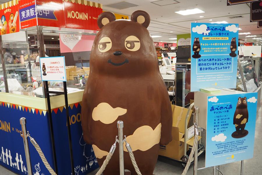 高さ175cmの「あべのべあ」等身大チョコレート像