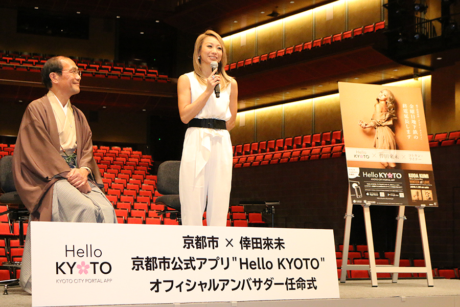 アプリ「Hello KYOTO」の公式アンバサダーに就任した倖田來未