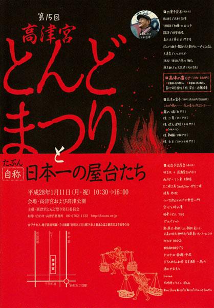 「高津宮とんど祭とたぶん(自称)日本一の屋台たち」のフライヤー