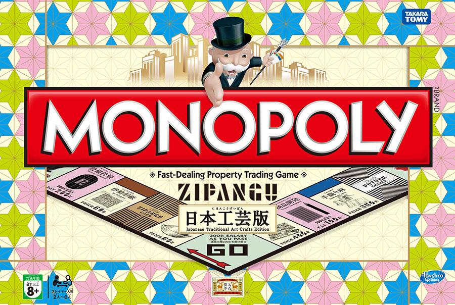「日本工芸版モノポリー ZIPANGU」パッケージ