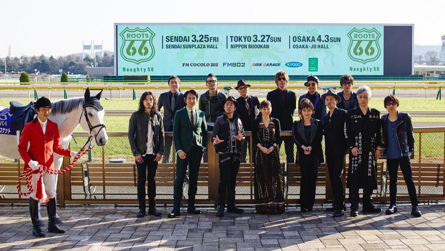 28日に東京競馬場で行われた発表会見