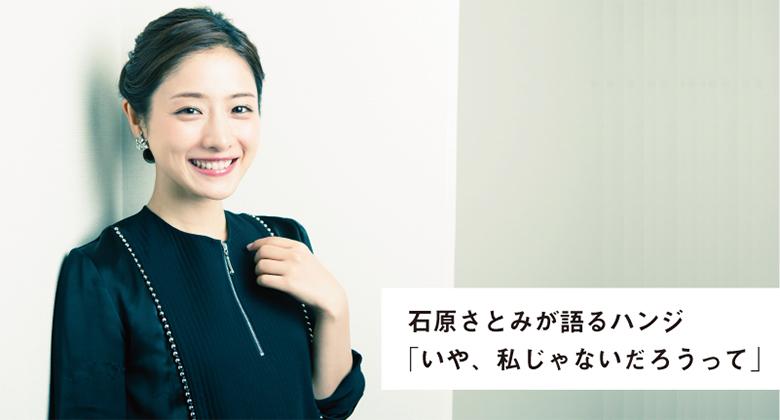 satomi_top
