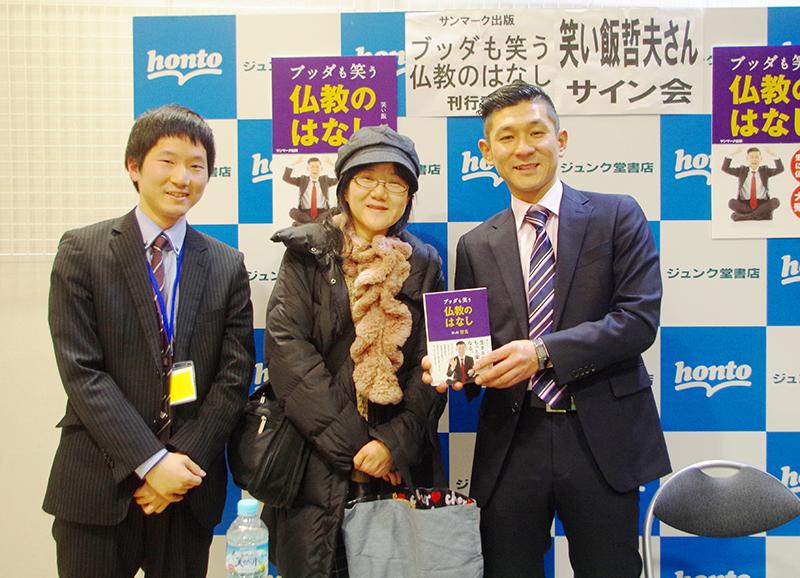 サイン会に駆けつけた梅田さん(左)の母(中央)
