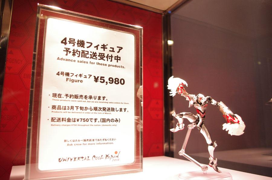 新兵器を装備したエヴァンゲリオン4号機を再現したフィギュア5,980円 ©カラー