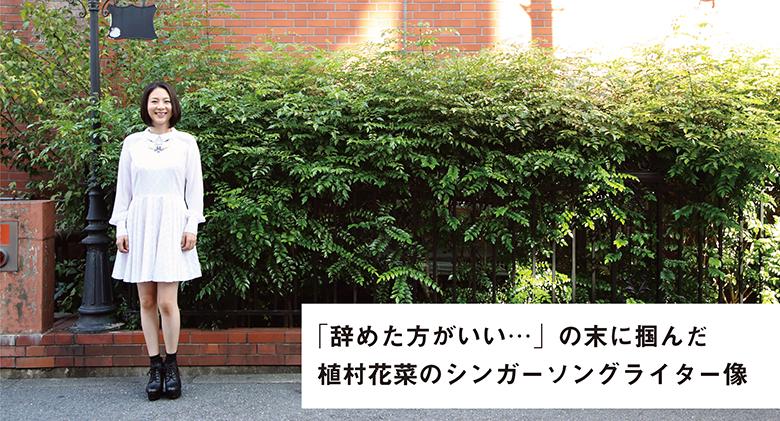 植村花菜のシンガーソングライター像