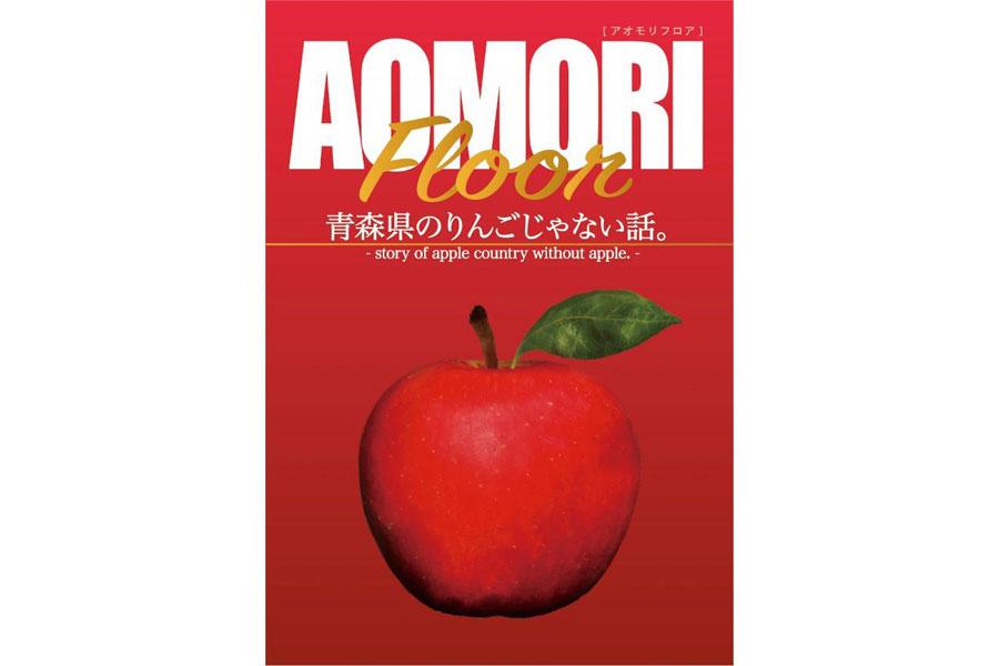 umekita_aomori_1