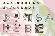 更新! 柴崎友香「よう知らんけど日記」