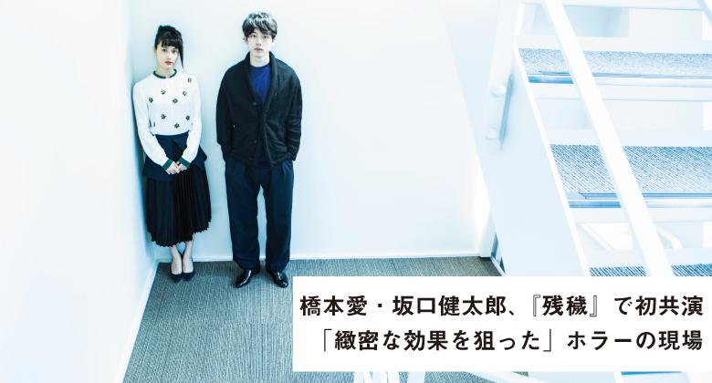 橋本愛と坂口健太郎 「残穢」で初共演