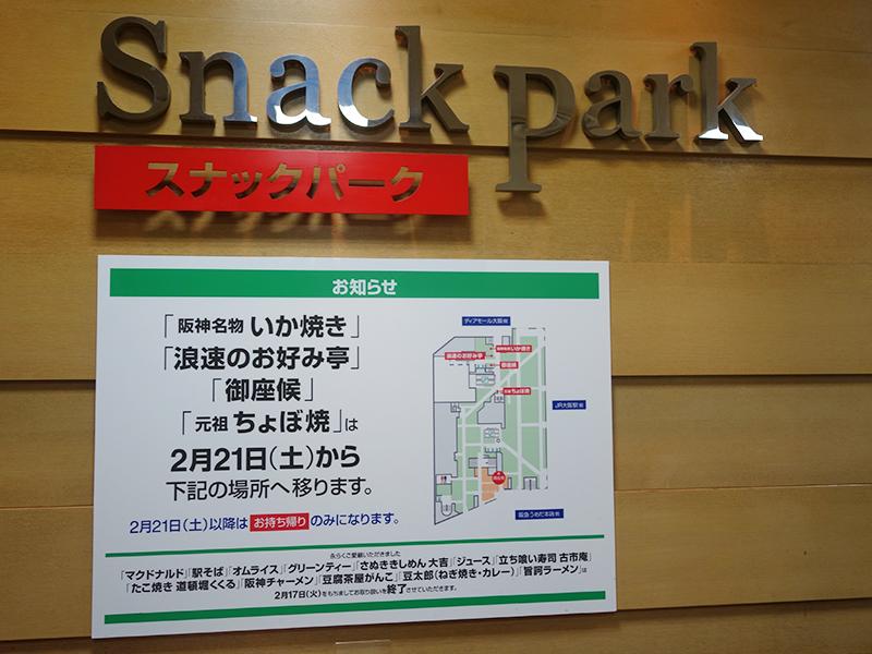 10分でアツアツメニューを気軽な価格帯でおいしく楽しめた「スナックパーク」