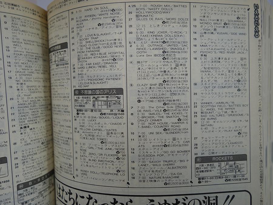 1991年5月号Lmagazineに掲載。難波ROCKETSの5月30日にラルクの名前。当時はラルクエンシェルと表記されていた。
