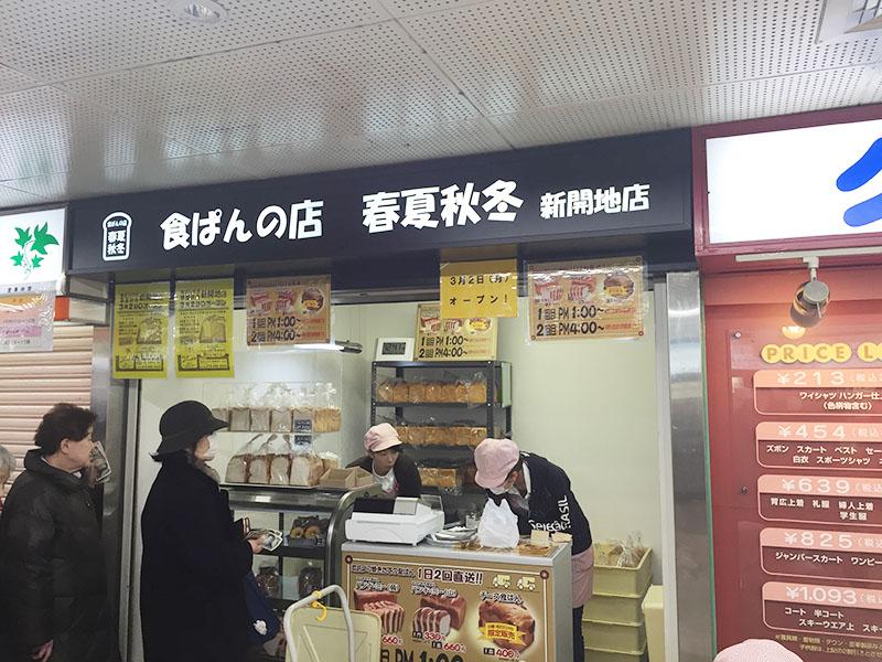 オープンした「春夏秋冬」新開地店