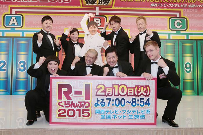 『R-1ぐらんぷり2015決勝』2月10日(火)ついに開催