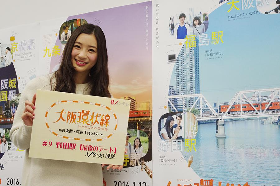 『大阪環状線 ひと駅ごとの愛物語』ポスターの前にて